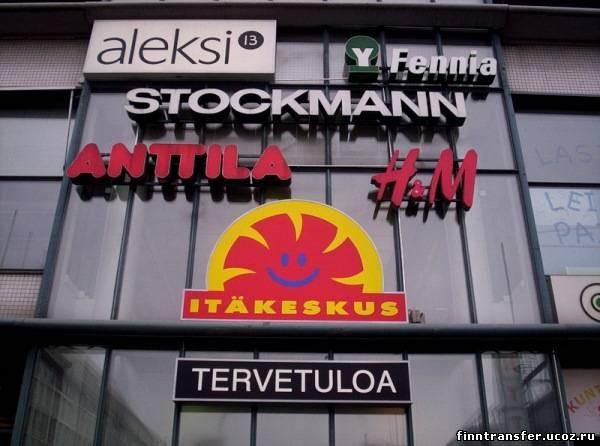 Шоп-тур в Хельсинки - 21 Сентября 2011 - Тур в Финляндию из Спб.